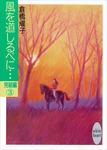 風を道しるべに…完結編(3)-電子書籍