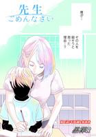 「先生ごめんなさい 分冊版(アクションコミックス)」シリーズ