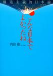こんな日本でよかったね 構造主義的日本論-電子書籍