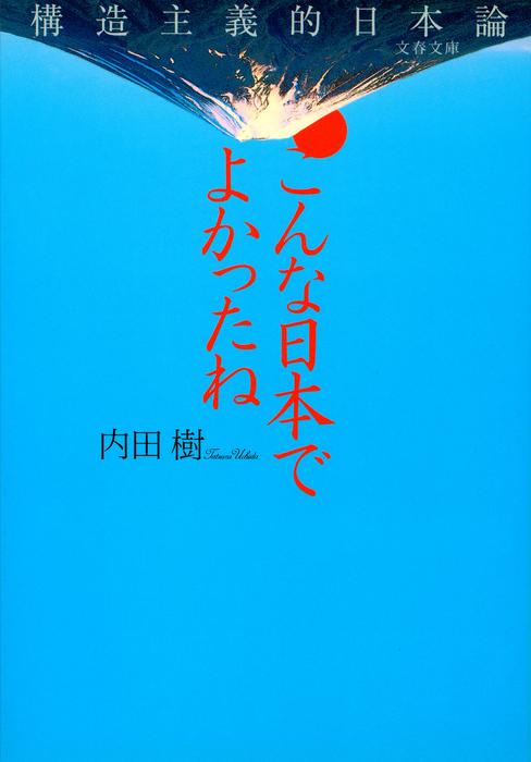 こんな日本でよかったね 構造主義的日本論拡大写真