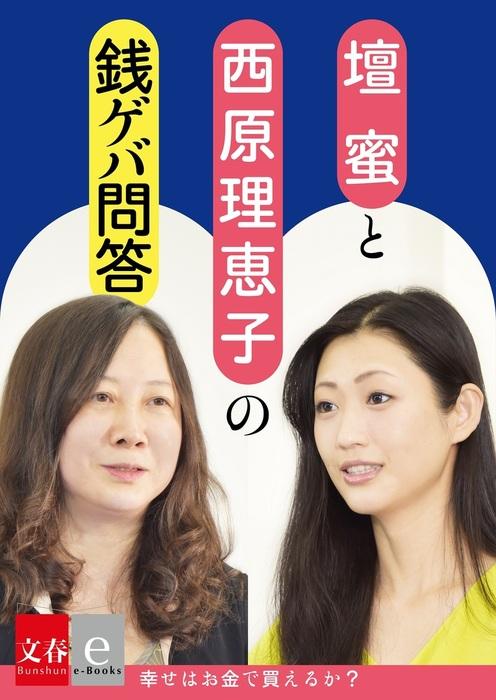 壇蜜×西原理恵子の銭ゲバ問答「幸せはカネで買えるか」【文春e-Books】拡大写真