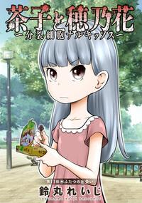 茶子と穂乃花~分裂細胞ナルキッソス~ 分冊版 / 11
