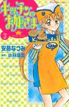 キッチンのお姫さま(3)-電子書籍