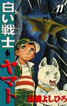 白い戦士ヤマト 第11巻-電子書籍