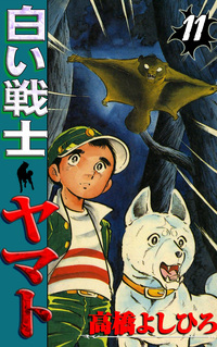 白い戦士ヤマト 第11巻