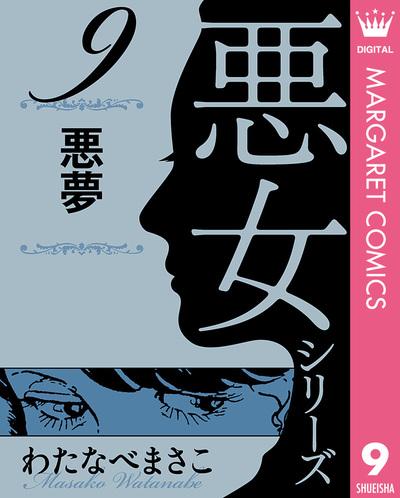 わたなべまさこ名作集 悪女シリーズ 9 悪夢-電子書籍