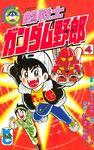 超戦士 ガンダム野郎(4)-電子書籍