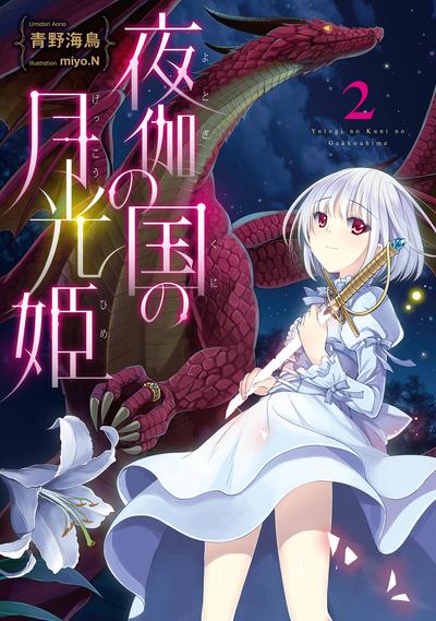 夜伽の国の月光姫2-電子書籍