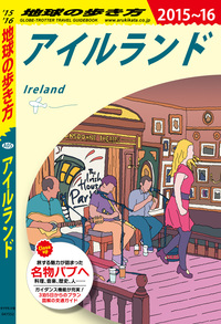 地球の歩き方 A05 アイルランド 2015-2016-電子書籍