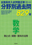 15-16年受験用 高校入試問題正解 分野別過去問 数学(数と式・関数・資料の活用)-電子書籍