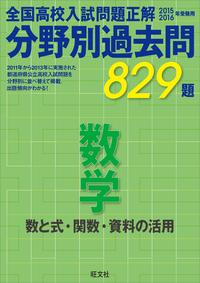 15-16年受験用 高校入試問題正解 分野別過去問 数学(数と式・関数・資料の活用)