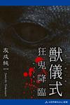 獣儀式 狂鬼降臨-電子書籍