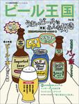 ビール王国 Vol.6 2015年 5月号-電子書籍