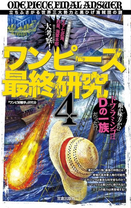 ワンピース最終研究4 立ちふさがる世界三大勢力と黒ひげ海賊団の謎-電子書籍-拡大画像