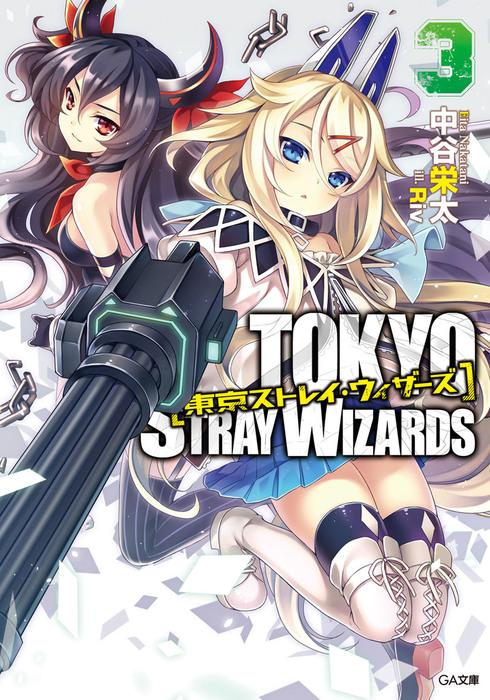 東京ストレイ・ウィザーズ3拡大写真