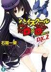 ハイスクールD×D DX.2 マツレ☆龍神少女!-電子書籍