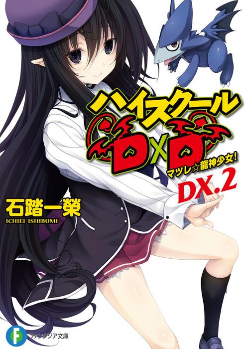 ハイスクールD×D DX.2 マツレ☆龍神少女!-電子書籍-拡大画像