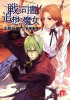戦う司書と追想の魔女 BOOK5