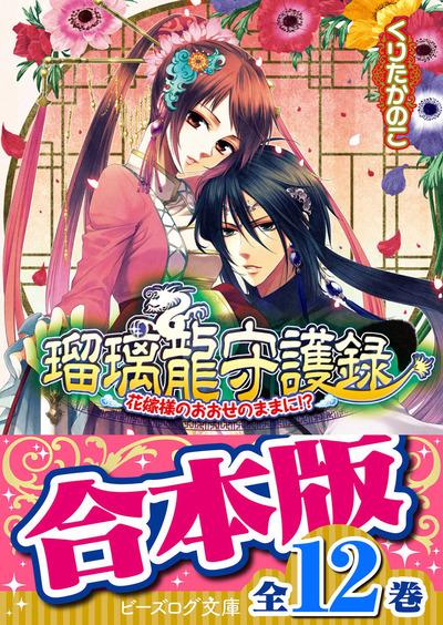 【合本版】瑠璃龍守護録 全12巻-電子書籍