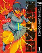 黒鉄の太陽(ヤングジャンプコミックスDIGITAL)