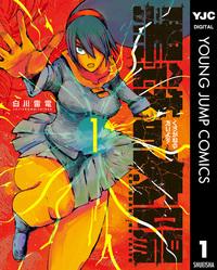 黒鉄の太陽 1-電子書籍