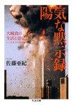 陽気な黙示録 ――大蟻食の生活と意見~これまでの意見編~-電子書籍