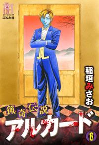 猟奇伝説アルカード6巻-電子書籍