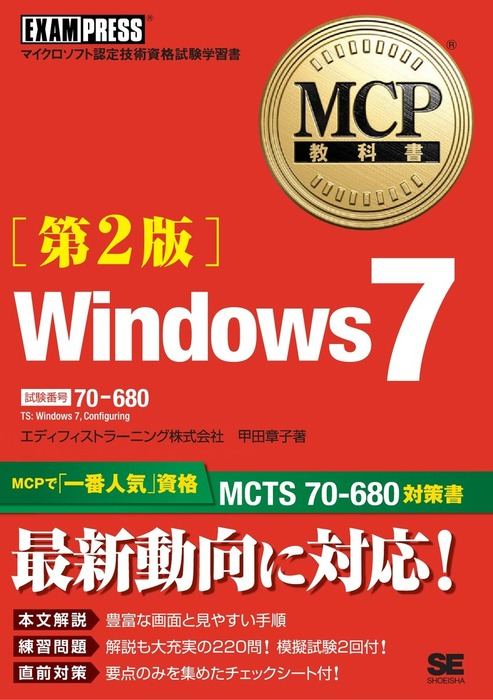 MCP教科書 Windows 7(試験番号:70-680)第2版-電子書籍-拡大画像