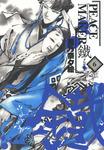 PEACE MAKER 鐵 6巻-電子書籍
