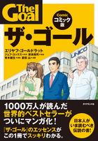 「ザ・ゴール コミック版(ダイヤモンド社)」シリーズ