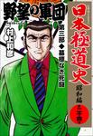 日本極道史~昭和編 24-電子書籍