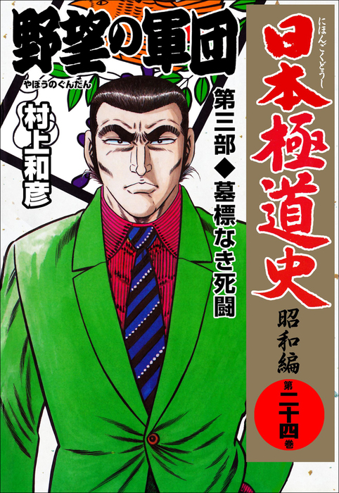 日本極道史~昭和編 第二十四巻-電子書籍-拡大画像