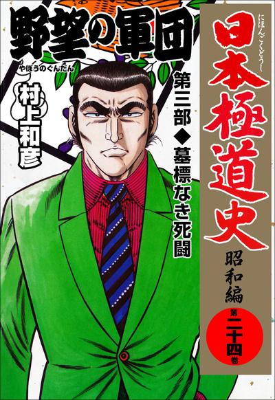 日本極道史~昭和編 第二十四巻-電子書籍