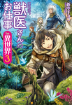 獣医さんのお仕事in異世界3-電子書籍