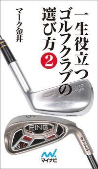 一生役立つゴルフクラブの選び方 第二巻-電子書籍