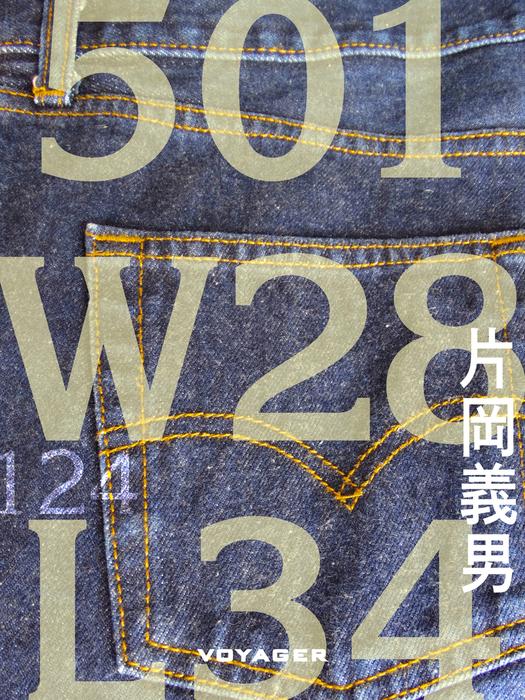 501 W28 L34拡大写真