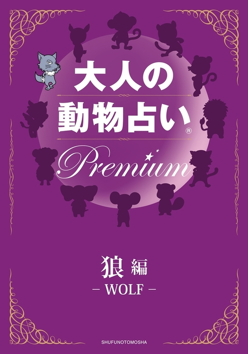 大人の動物占い Premium【分冊版 狼】-電子書籍-拡大画像