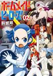 ホームメイドヒーローズ 2巻-電子書籍