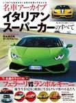 名車アーカイブ イタリアンスーパーカーのすべて-電子書籍