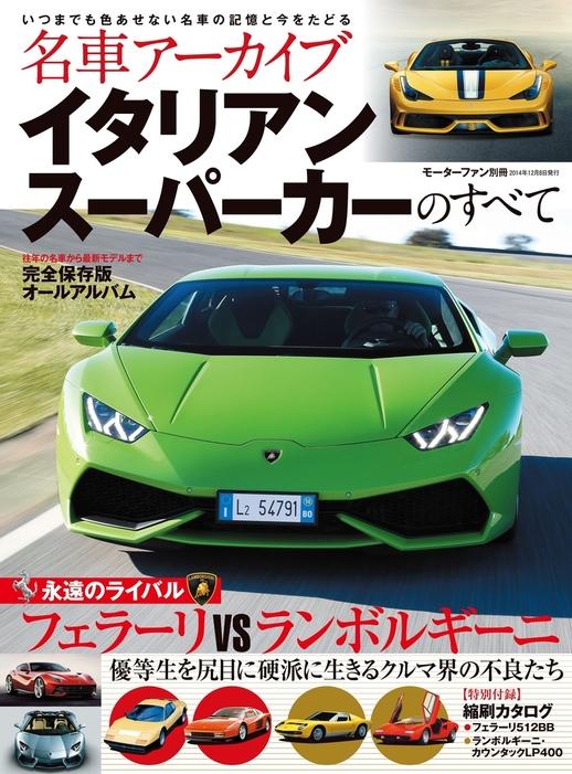 名車アーカイブ イタリアンスーパーカーのすべて-電子書籍-拡大画像