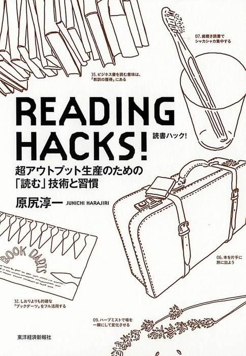 READING HACKS! 超アウトプット生産のための「読む」技術と習慣-電子書籍-拡大画像