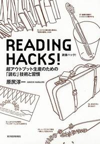 READING HACKS! 超アウトプット生産のための「読む」技術と習慣