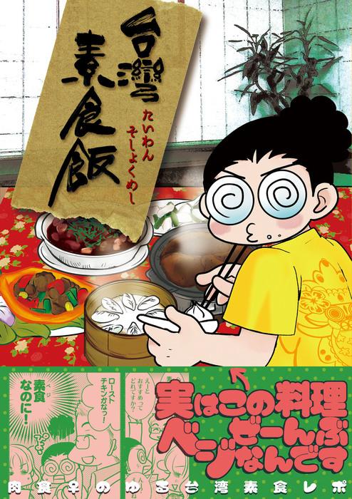 台湾素食飯拡大写真
