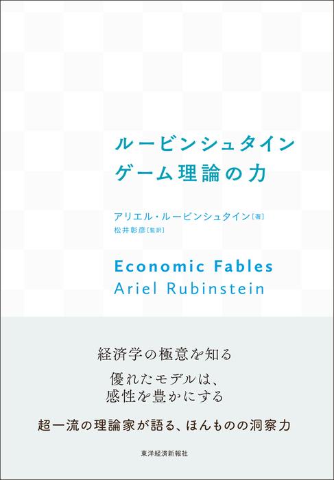 ルービンシュタイン ゲーム理論の力拡大写真