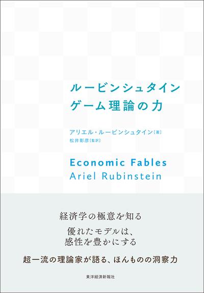ルービンシュタイン ゲーム理論の力-電子書籍
