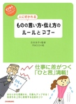 人に好かれる ものの言い方・伝え方のルールとマナー ビジネスいらすとれいてっど-電子書籍