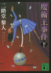 魔術王事件(下)-電子書籍