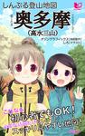 しんぷる登山地図 奥多摩(高水三山)-電子書籍