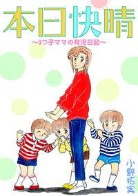 本日快晴~3つ子ママの育児日記~【合冊版】-電子書籍