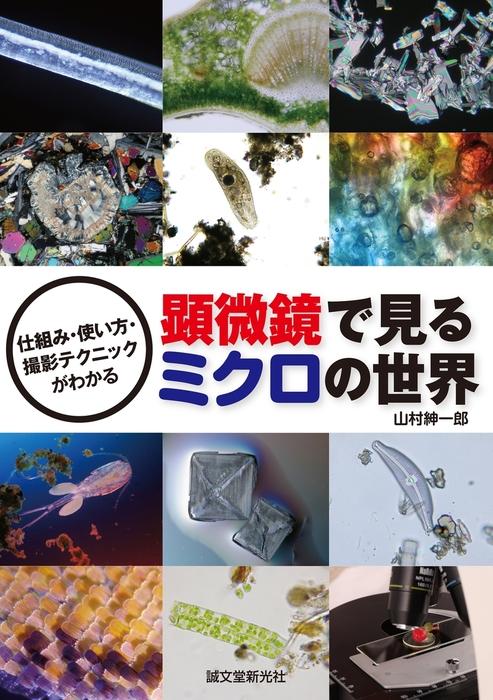 顕微鏡で見るミクロの世界-電子書籍-拡大画像